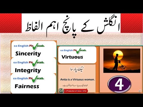 Most Important Words Meaning | English Vocabulary Sentence Urdu Hindi Part 4