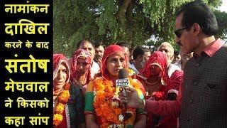 Santosh Meghwal की खुली बगावत... Santosh Meghwal Interview
