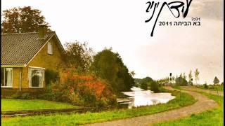 עידן יניב בא הביתה 2011 Idan Yaniv