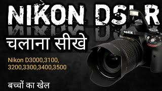 How to use Nikon D3400 in hindi || Beginner Tutorial || Beginners Guide || Full  Details || 2018 ||