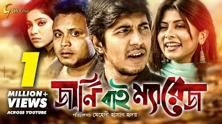 Journey by Marriage   জার্নি বাই ম্যারেজ   Bangla Natok 2018   ft Tawsif, Mishu Sabbir, Toya
