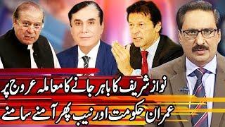 Kal Tak with Javed Chaudhry | 11 November 2019 | Express News