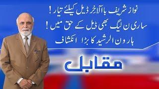 MUQABIL | 9 September 2019 | Haroon ur Rasheed | Owais Tohid | Alina Shigri | 92NewsHD