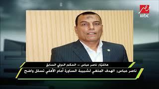 تعليق ك. ناصر عباس الحكم الدولي السابق على مباريات اليوم من دوري أبطال إفريقيا