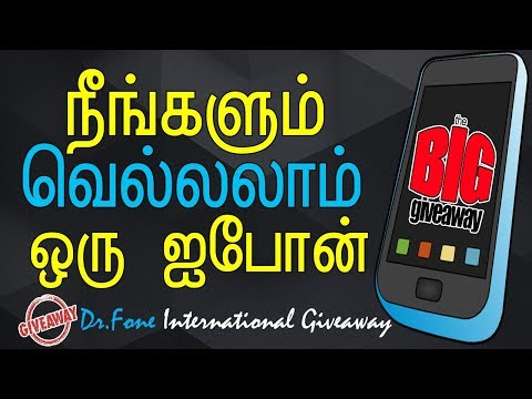 iPhone 8 | Giveaway | Contest alert | Tamil | Dr.Fone | Wondershare