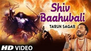 Shiv Baahubali I Shiv Bhajan I TARUN SAGAR I Full HD Video I T-Series Bhakti Sagar