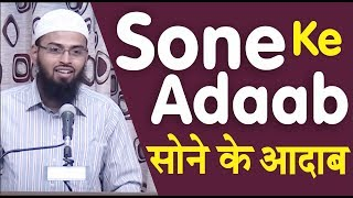 Sone Ke Adaab (Complete Lecture)  By Adv. Faiz Syed