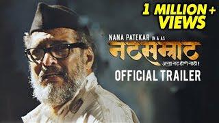 Natsamrat (2016)   Official Trailer   Nana Patekar, Vikram Gokhale, Medha Manjarekar