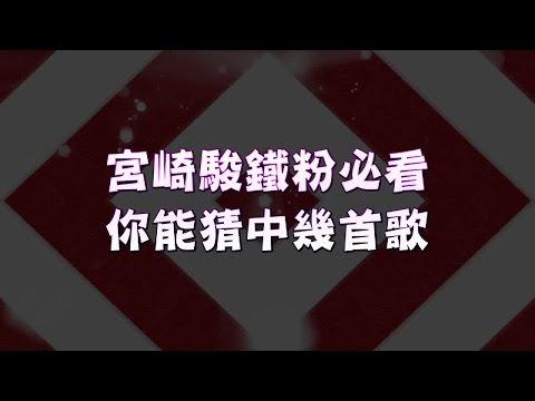 配樂一出就秒答 宮崎駿鐵粉無誤 | 台灣蘋果日報