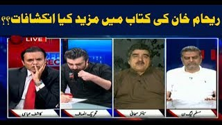 Off The Record  5th June 2018-PML-N will not discuss Reham