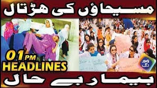 News Headlines | 1:00 PM | 24 Sep 2018 | Lahore Rang