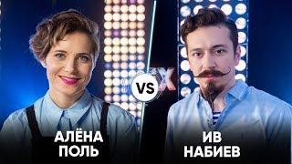 Download Алена Поль vs Ив Набиев | Шоу Успех Video