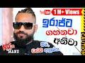 Download  වස්ති අනුශ්කගෙන් ඉරාජ් ගුටි කයි.| Not Out With Manu - Anushka Udana(Wasthi) | EP 04 MP3,3GP,MP4