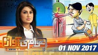 Gutkaa- Ek Nasha | Awam Ki Awaz | SAMAA TV | 01 Nov 2017