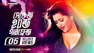 Second Hand Girlfriend (Item Song)   Symon Sadik   Pori Moni   Purey Jay Mon Bengali Movie 2015