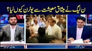 The Reporters | Adil Abbasi | ARYNews | 25 June 2019