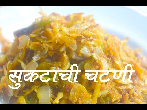 सुकट चटणी | Sukat Chutney Recipe In Marathi