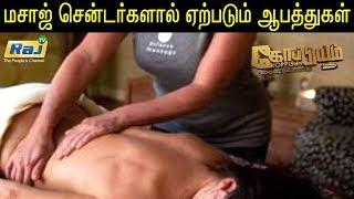 Happy Ending - Massage Centers Tragedies  மசாஜ் சென்டர்  ஆபத்துகள்!!   Koppiyam   16.02.2020