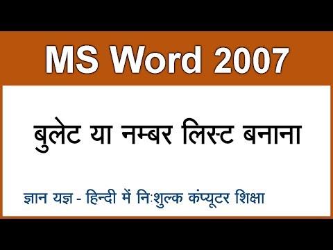 MS Word 2007 Tutorial in Hindi / Urdu : Bullets & Numbering - 3