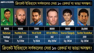 ক্রিকেট ইতিহাসে সর্বকালের সেরা ১০ রেকর্ড যা ভাঙা অসম্ভব! The best 10 records in the cricket history
