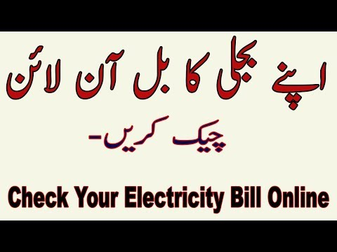 How to Check Electricity Bill Online in Pakistan in Urdu/Hindi 2017