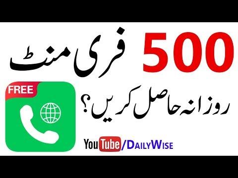 Free Calls - International Phone Calling App 2018 In Urdu/Hindi
