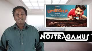 Download Monster Movie Review - SJ Surya - Tamil Talkies Video