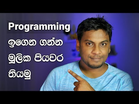 How to learn Code in Sinhala