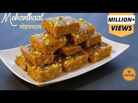 Mohanthaal - Besan Burfi || मोहनथाल या दानेदार बेसन बर्फी की आसान रेसिपी
