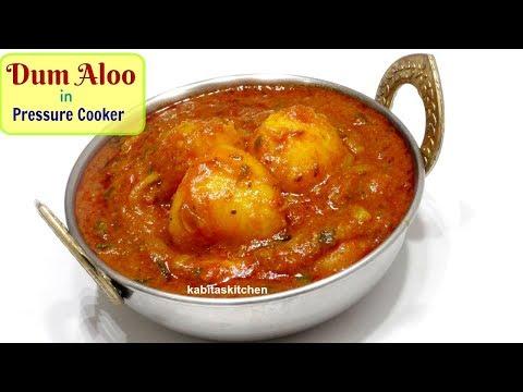 होटल से अच्छा दम आलू बनाए कुकर में  | Dum Aloo Recipe | Aloo dum in pressure cooker | Kabitaskitchen