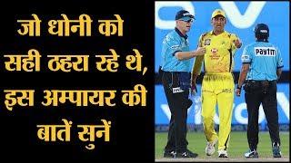 Dhoni की बड़ी गलती पर Umpire Simon Taufel ने अपनी बात कही, Ashwin ने ठीक run out किया | Dhoni No ball