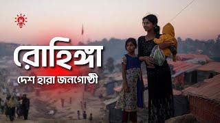 রোহিঙ্গা | কি কেন কিভাবে | Rohingya | Ki Keno Kivabe