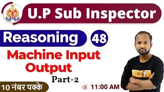 Class-48 || UP Sub Inspector 2019 || Reasoning || By Pulkit Sir  ||Machine Input Output Part 2