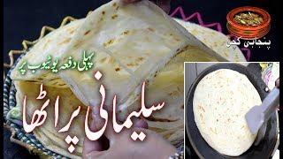 First Time on Youtube Sulaimani Paratha Recipe پہلی بار یوٹیوب پر سلیمانی پراٹھا (Punjabi Kitchen)