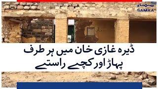 Dera Ghazi Khan Mein Hur Taraf Pahar Or Kachay Raste | SAMAA TV | 19 AUGUST 2018