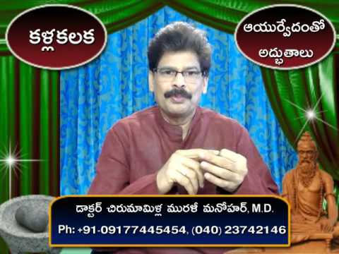 Eye Infection | Sure Cure | Telugu | Dr. Murali Manohar Chirumamilla, M.D. (Ayurveda)