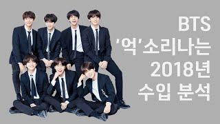 Download 억소리나는 2018년 BTS 방탄소년단 멤버 개별 수입과 매출 - 대박나는 빅히트 엔터테인먼트 Video