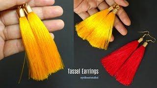 Tassel earrings   How to make silk thread Tassel earrings at home   step by step   jewellery making