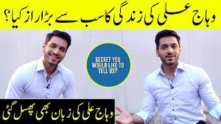Wahaj Ali Reveals All His Secrets | Fun Interview | Doodh Patti | Revealing Soon | Desi Tv