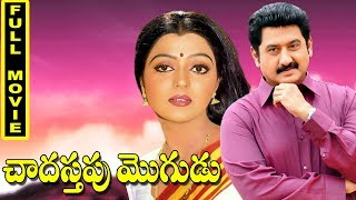 Chadastapu Mogudu Telugu Full Movie - Suman, Bhanupriya