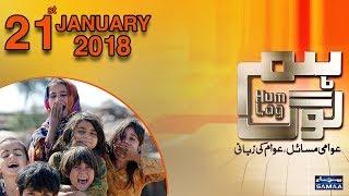 Bachon pe Ziyadati mein Izafa | Hum Log | SAMAA TV | 21 Jan 2018