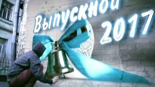 Футаж Выпускной 2017 Скачать Торрент - фото 8