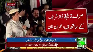 Imran Khan speech in Rawalpindi Jalsa | 13 August 2017 | 24 News HD