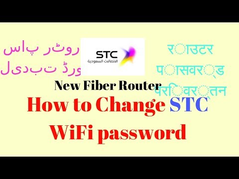 How to change New  STC wifi password from mobile Hindi/Urdu