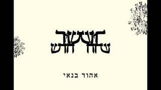 אהוד בנאי - אל אדון על כל המעשים