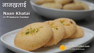 Nankhatai in pressure cooker | नानखताई कुकर में बनायें । Naan Khatai on Gas