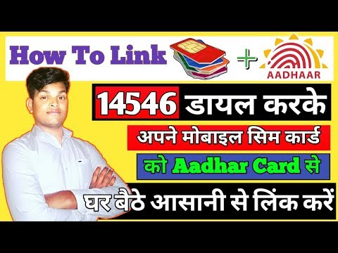 Dial 14546 To Link Aadhaar Card to Airtel, Idea, Vodafone Mobile Number Through OTP in Hindi 2018