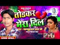 Tod Kar Mera Dil | Superhit Bhojpuri Song | Pawan Kumar RK
