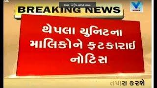 Rajkot: Health department Raids on Shivam Thepla production Unit   Vtv News