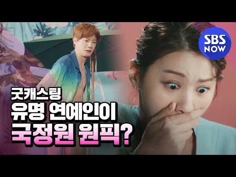 [굿캐스팅] '유명 연예인이 국정원 요원 원픽..? 이준영 X 유인영 티격태격 케미 모음' / 'Good Casting' Special   SBS NOW